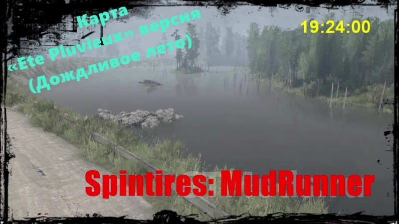Spintires MudRunner-стрим Карта «Ete Pluvieux» Дождливое лето