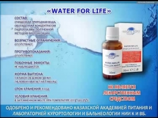 Доктор Олег Медведев о гидроплазме Water for life