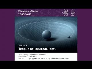 Научно-популярная Афиша Москвы