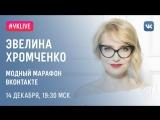Школа моды Эвелины Хромченко — Live (14.12.2017)
