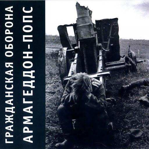 Гражданская Оборона альбом Армагеддон-попс