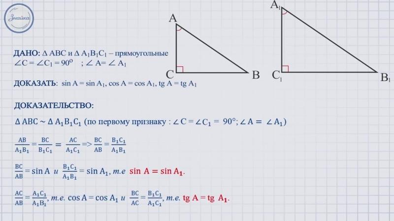 Геометрия 8 класс Синус косинус тангенс и котангенс острого угла прям ка