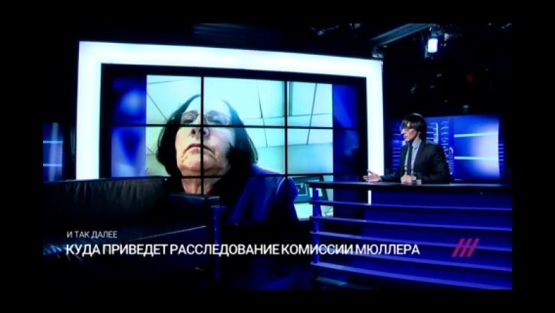 2018.02.23. ФИШМАН. Путин и пустота, как профессиональный рейдер украл партию у Навального, и будет ли русский Харви Вайнштейн