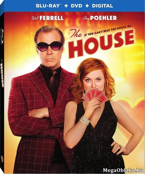 Дом / The House (2017/BDRip/HDRip)