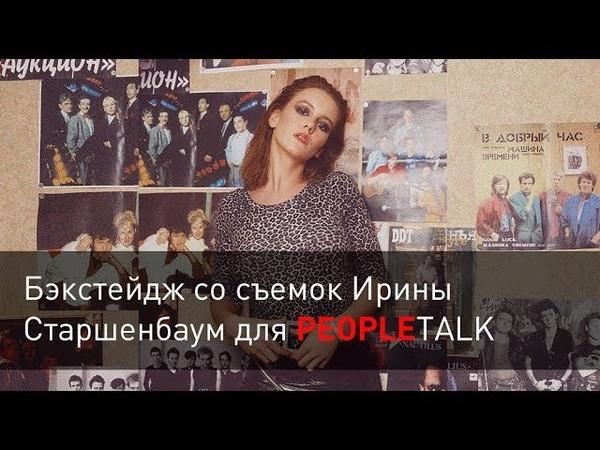 PEOPLETALK Ирина Старшенбаум
