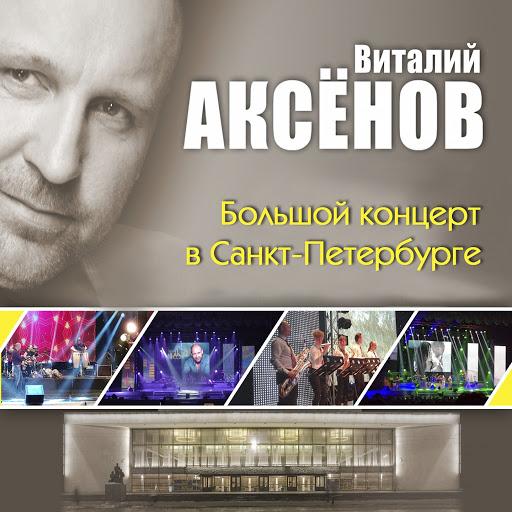 Виталий Аксёнов альбом Большой концерт в Санкт-Петербурге (Live)