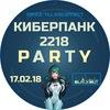 24.03 / Киберпанк 2218 PARTY - II