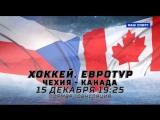 Чехия - Канада. Кубок Первого канала. 15 декабря 2017, 19:30