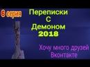 Переписки с демоном 2018 6 серия, хочу много друзей 1 вконтакте