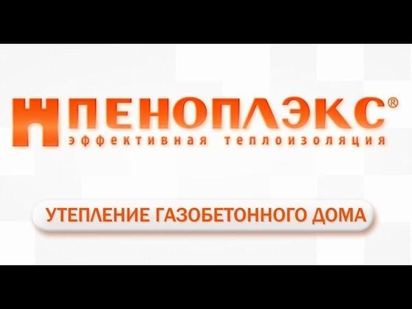 Утепление дома из газобетона инструкция от ПЕНОПЛЭКС® смотреть онлайн без регистрации