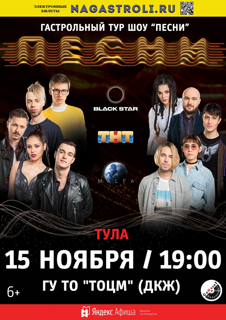 "Афиша Тула ""ПЕСНИ"" НА ТНТ / ТУЛА"