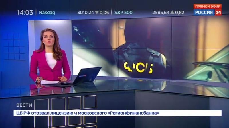 Новости на Россия 24 • ФСБ перекрыла канал переправки нелегалов в Россию