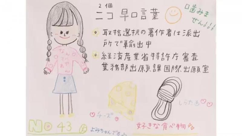 2017/11/02 17:00 @ SHOWROOM 3rd Draft Entry No.43 (Osawa Ai)