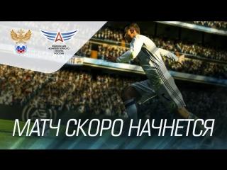 Онлайн-отборочные на Чемпионат России по интерактивному футболу #4