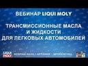 Вебинар Liqui Moly Трансмиссионные масла и жидкости для легковых автомобилей 07.18