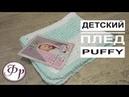 Как вязать без крючка и спиц Детский плед из плюшевой пряжи Alize Puffy Color