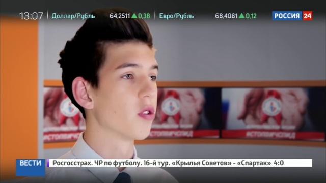 Новости на Россия 24 • Всероссийский открытый урок Стоп ВИЧ/СПИД