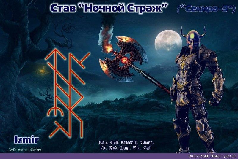 НОЧНОЙ СТРАЖ  автор Izmir  NAlndd02d1c