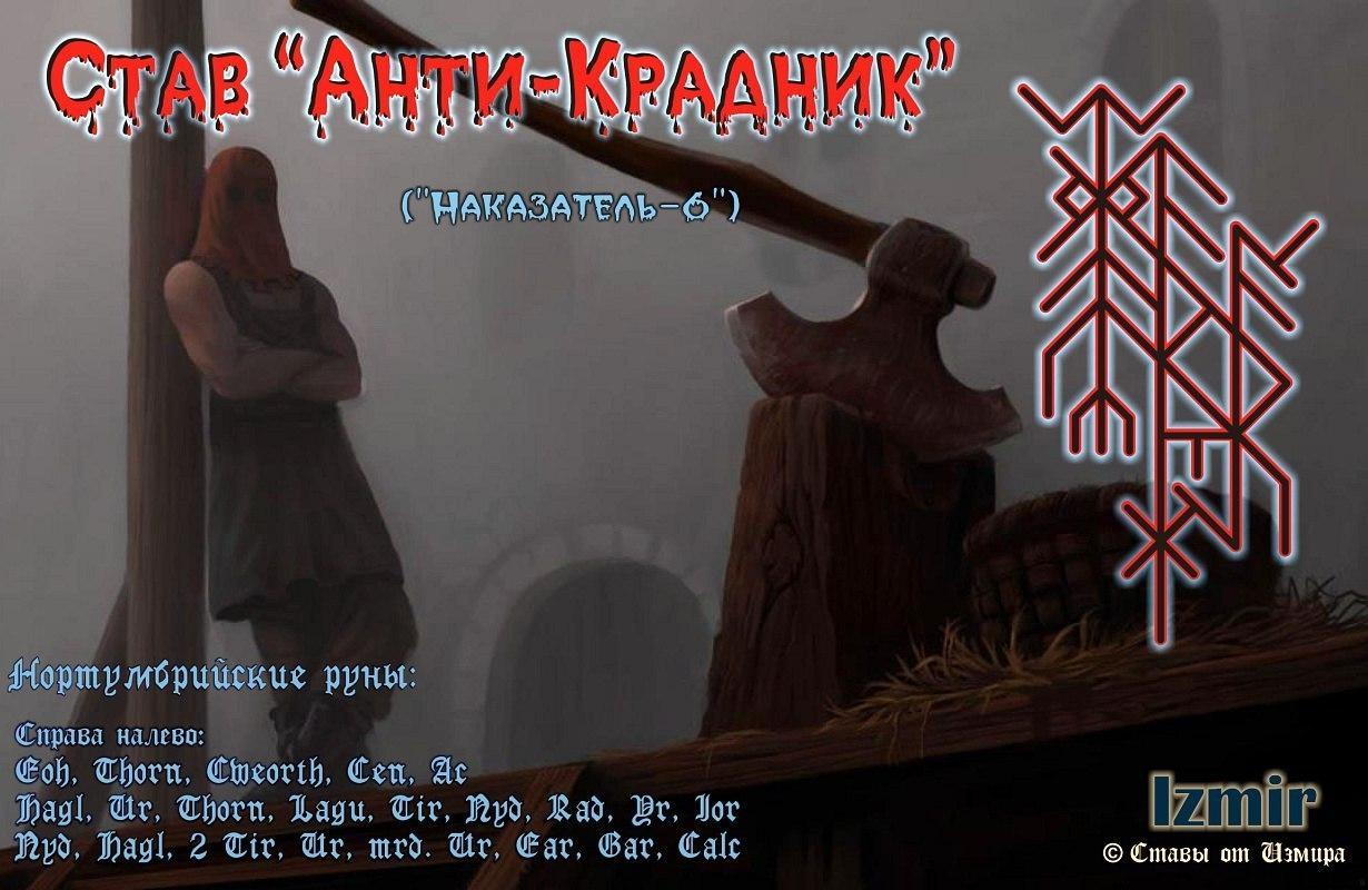 Став «АНТИ-КРАДНИК» Автор: Izmir BD4yAqIbMU8