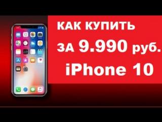 Копия  айфон 10 8 7 6 6s 5s 5 s купить iphone китайский дешевый телефон цена реплика плюс plus x