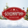 Benjamin Cafe