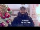 М Галустян Зимний городок в КВЦ Патриот
