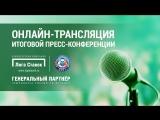 РФПЛ и «Лига Ставок» подводят итоги года