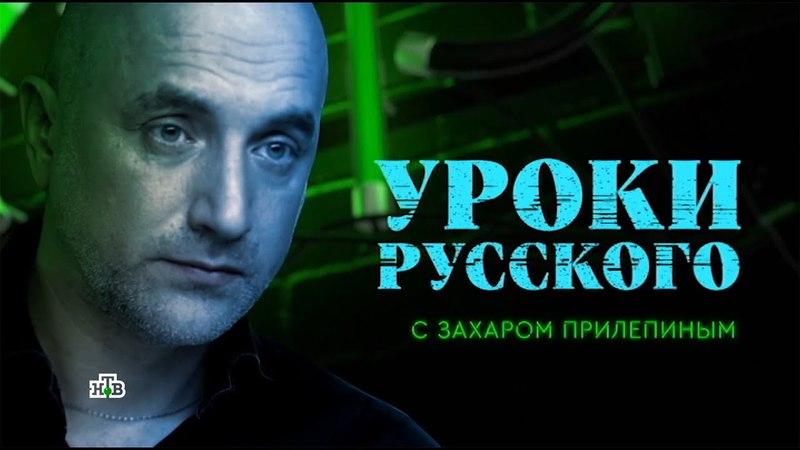 Захар Прилепин и его Уроки русского смотрите на НТВ