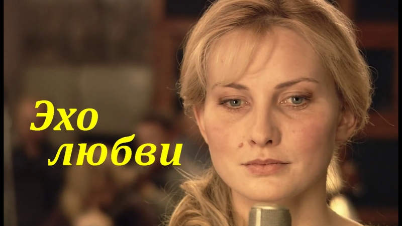 Анна Герман - Эхо любви (из сериала Анна Герман. Тайна белого ангела) ♫(1080p)♫ ✔