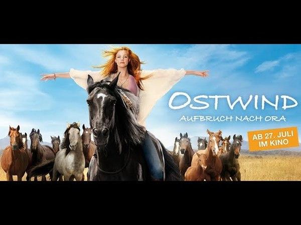 Оствинд 3 / Восточный ветер 3 / Ostwind 3: Aufbruch nach Ora / трейлер фильма на русском