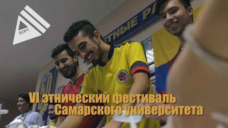 VI этнический фестиваль Самарского университета