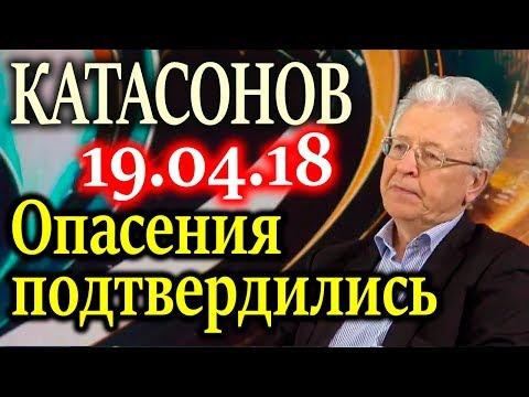 КАТАСОНОВ. Нас успокоили два года назад, но сомнения подтвердились 19.04.18