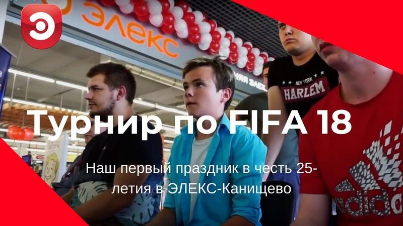 Турнир по FIFA 18 в ЭЛЕКС!