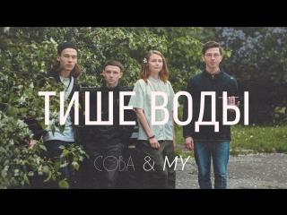СОВА & MY — Тише воды (official video)