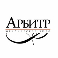 Юридическое бюро Арбитр | Юристы (812) 333-20-40