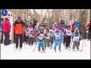 АСН - Соревнования по лыжным гонкам Посвящение в юные лыжники