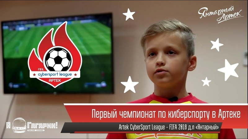 ACL Artek Cyber League- FIFA 2018 РоссияАртекВерит