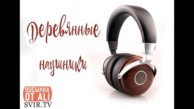 Деревянные наушники VJJB K4 K4S и ymdx Mz01 HBR