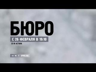 3-й сезон сериала «Бюро» на канале Spike HD