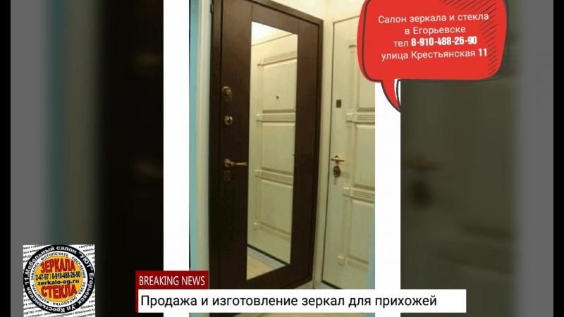 Зеркала для прихожей Егорьевск улица Крестьянская 11 тел 89104882690 Салон зеркал и стекла