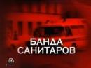 ☭☭☭ Следствие Вели с Леонидом Каневским (29.05.2009). «Банда санитаров» ☭☭☭
