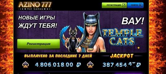 azino 777 c бонусом 777 рублей официальный