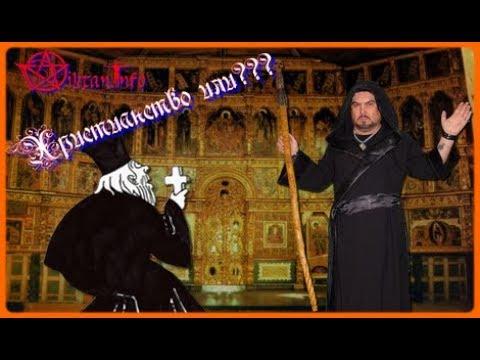 Христианство или Славянизм Виктан