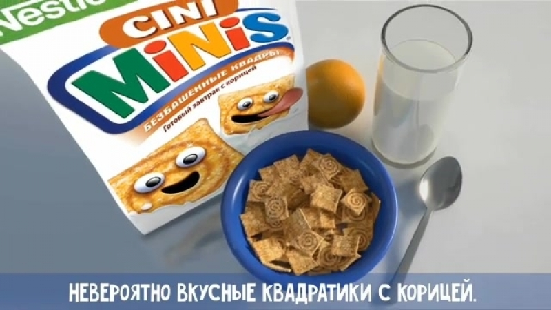 Готовый завтрак Cini Mini