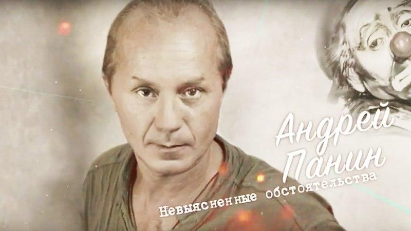 «Андрей Панин. Невыясненные обстоятельства». Документальный фильм » Freewka.com - Смотреть онлайн в хорощем качестве