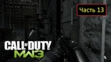 Call of Duty Modern Warfare 3 - Часть 13 - Крепость