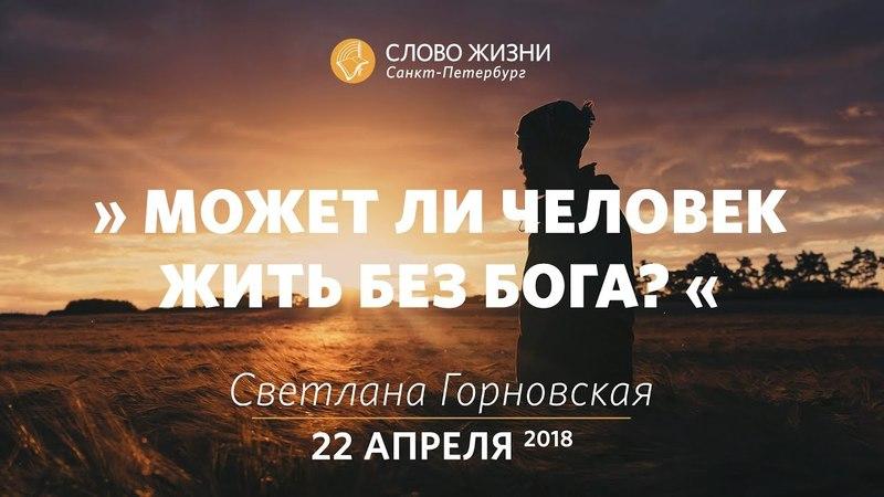 Может ли человек жить без Бога - Светлана Горновская, Слово Жизни, г. Санкт-Петербург