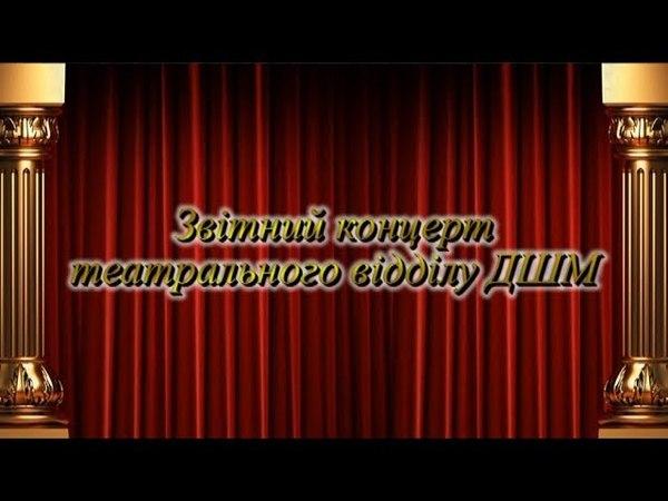 Звітний концерт театрального відділу ДШМ