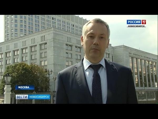 Травников Новосибирская область получит дополнительно 539 миллионов рублей