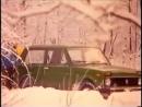 Советская реклама - Lada-2121 Niva (1985)